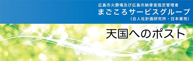 広島市火葬場・納骨堂|天国への手紙